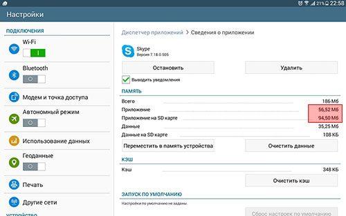 Приложение Skype Android размер
