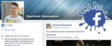 Dmitry Shishmakov on Facebook