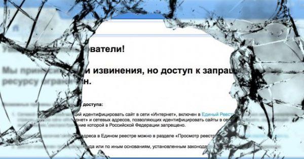 Как избежать блокировки своего сайта?